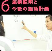 6.施術説明と今後の施術計画