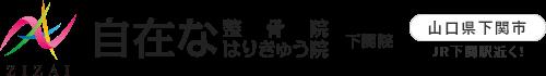 山口県下関市の『自在な整骨院・はりきゅう院 下関院』