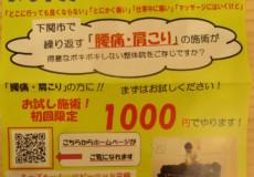 1000円体験やってきました!!